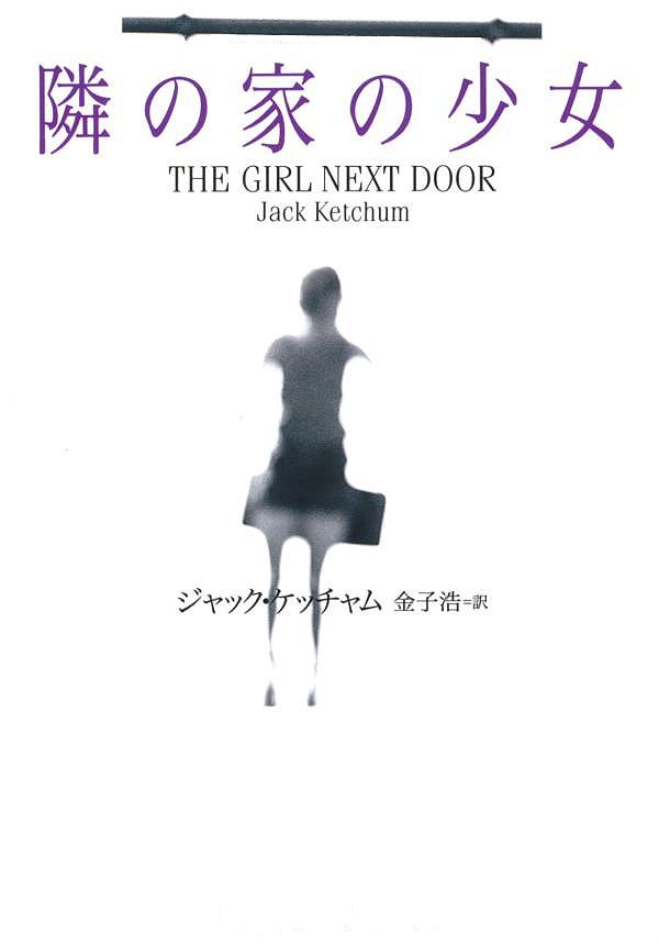 隣の家の少女
