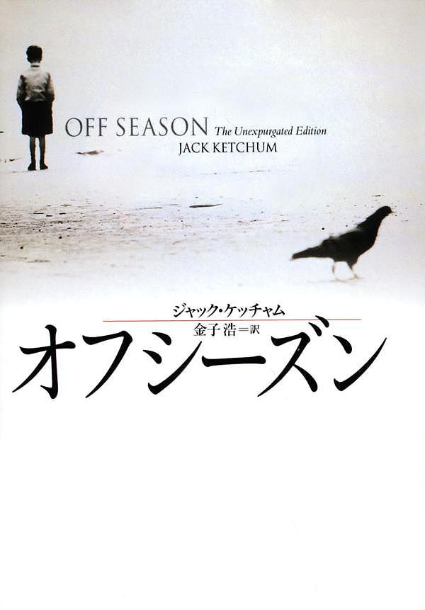 オフシーズン (Off Season: The Unexpurgated Edition) (Japan)