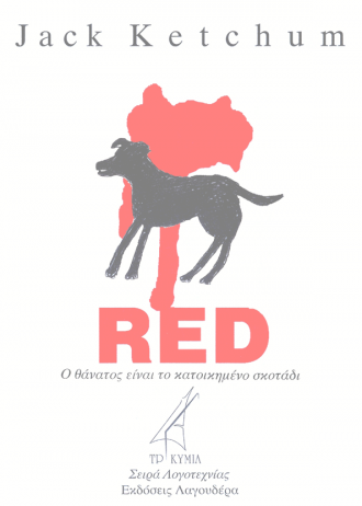 Red – Ο θάνατος είναι το κατοικημένο σκοτάδι (Greece)