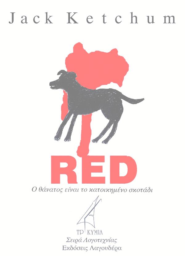 Red - Ο θάνατος είναι το κατοικημένο σκοτάδι (Greece)