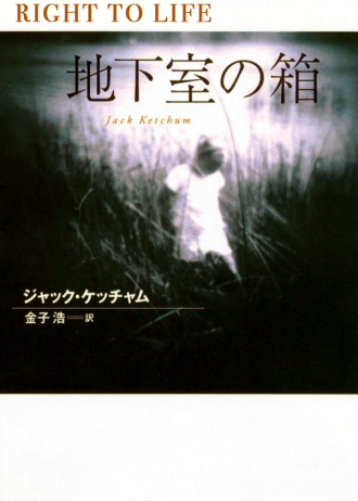 地下室の箱 (Right To Life) (Japan)